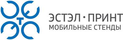 Мобильные стенды Эстэл-Принт
